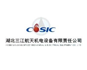 湖北三江航天机电设备有限责任公司