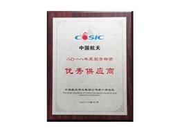 """中国航天科工集团""""优秀供应商""""证书"""