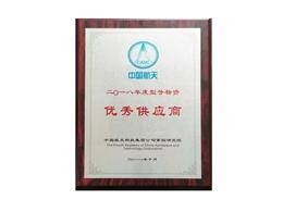 """中国航天科技集团""""优秀供应商""""证书"""