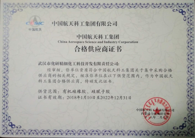 """中国航天科工集团""""合格供应商证书"""""""