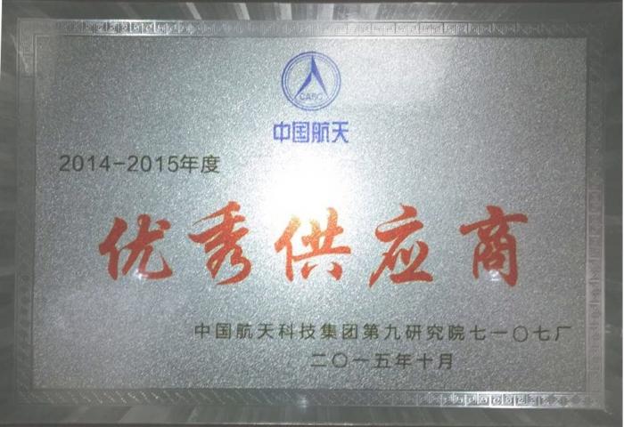中国航天科技优秀供应商