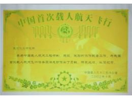 中国载人航天工程纪念