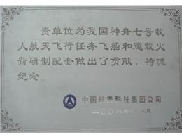 中国航天科技集团公司纪念
