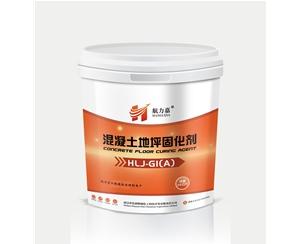 混凝土地坪固化剂HLJ-G1